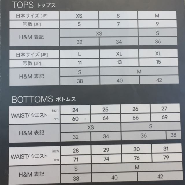 H&M Size Guide