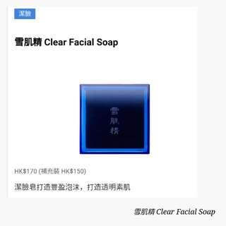 ※sale $98 >> $78 雪肌精美白潔臉皂  Clear Facial Soap