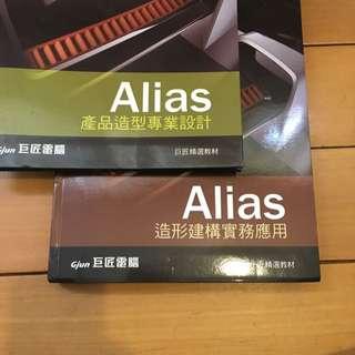 Alias 產品設計 工業設計 造型