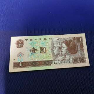 Old China Currency