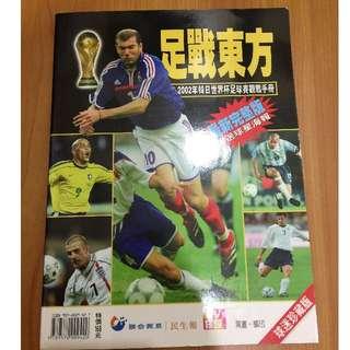 足戰東方 2002韓日世界盃足球賽觀戰手冊 可換物 #轉轉來交換