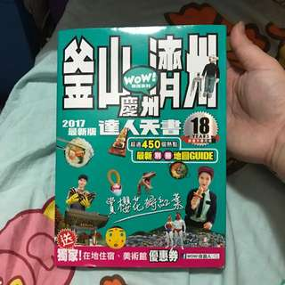 「包郵」釜山,濟州,慶州 2017 最新版達人天書 (旅遊書)
