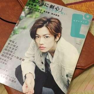 Pict-up Movie Culture Magazine 2012 #78 Rurouni Kenshin movie edition