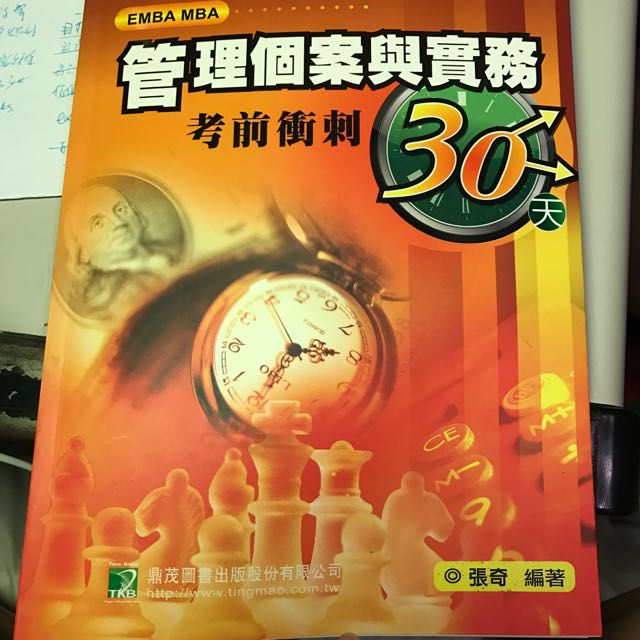管理個案實務 考前衝刺30天 Emba用書 總整理