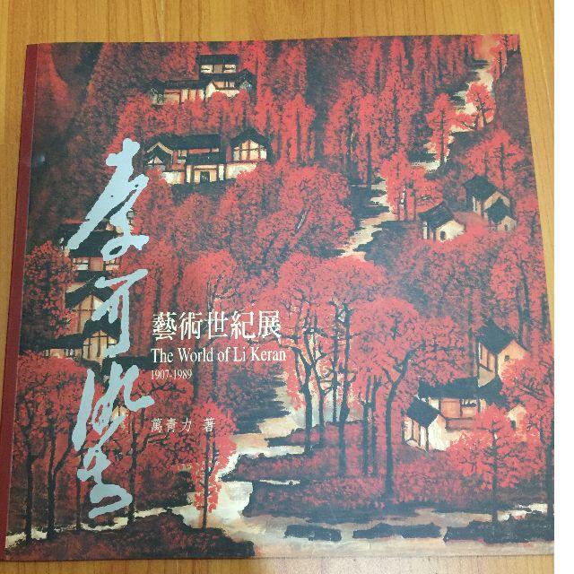 李可染 畫展導覽手冊 藝術世界展1907-1989 可換物 #轉轉來交換