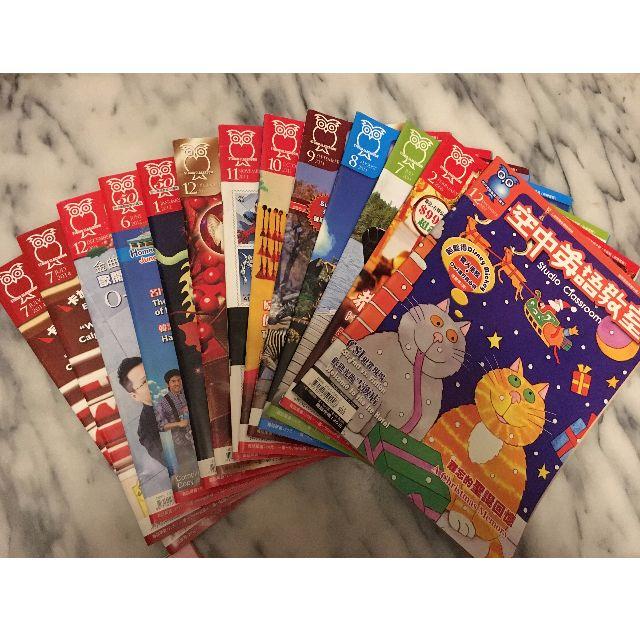 空中英語教室 英語雜誌 中高級 自學 過期雜誌 便宜賣