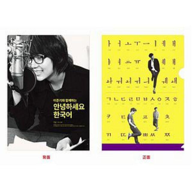 (全新現貨含運價)李準基專屬 韓文字母寫真A4 File夾/專屬方格筆記本+情境學習貼紙