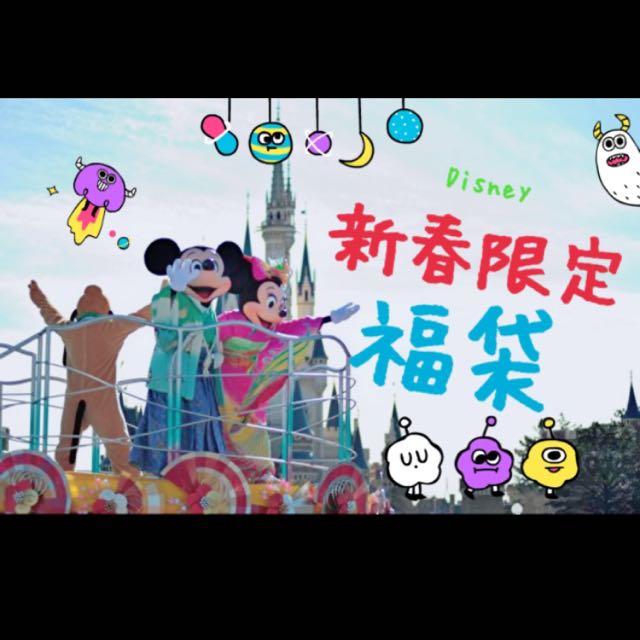 MZ::新春限定迪士尼福袋