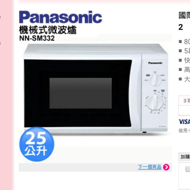 Panasonic 國際牌25L微波爐 NN-sm332