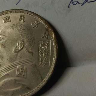 這是袁世凱三年一圓銀幣,蘇維埃版的銀元,因它有些小瑕疵,各位應該可以看的很清楚,就五萬讓給別人。