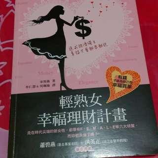 輕熟女幸福理財計畫