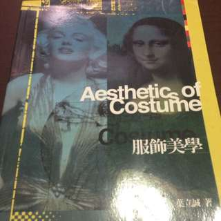 Aesthetics Of Costume 服飾美學