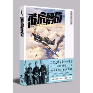 飛虎傳奇DVD