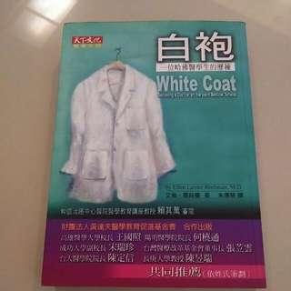 白袍,一位哈佛醫學生的歷練