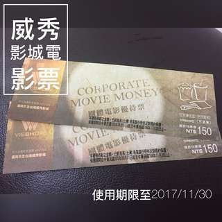 【電影】威秀影城電影票2張
