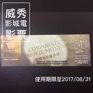 【電影】威秀影城電影票1張(免運)