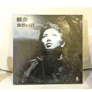 黑膠唱片: 蘇芮 驀然回首