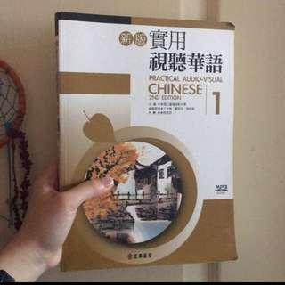新版實用視聽華語