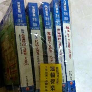 🚚 鐵路特考(佐級)運輸營業全套用書