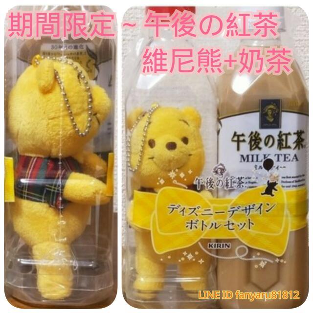 日本限定午後的紅茶維尼熊