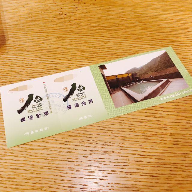 [台北/新北] 八煙溫泉會館 男女祼湯全票卷 平假日皆可使用