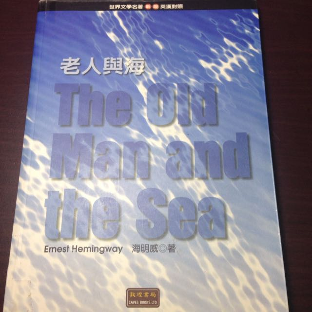 The Old Man And The Sea (老人與海)