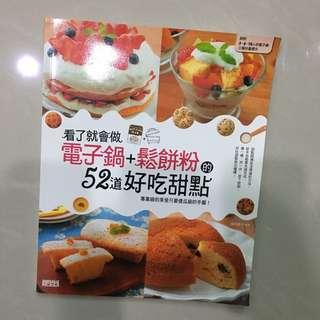 電子鍋+鬆餅粉的52道好吃甜點