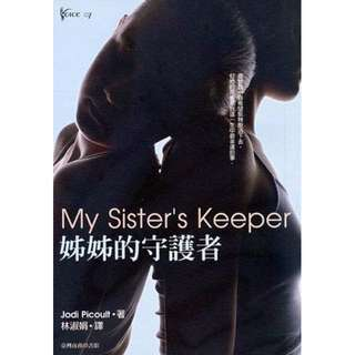 姊姊的守護者 My Sister's Keeper