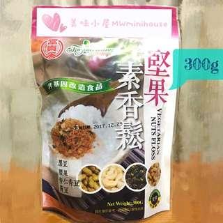 🚚 富貴香堅果香鬆🌰 300g