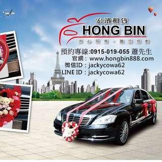 【宏濱租車】W221賓士S350L加長型結婚禮車