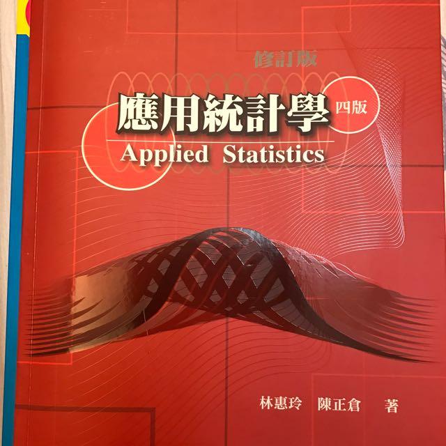 應用統計學-四版