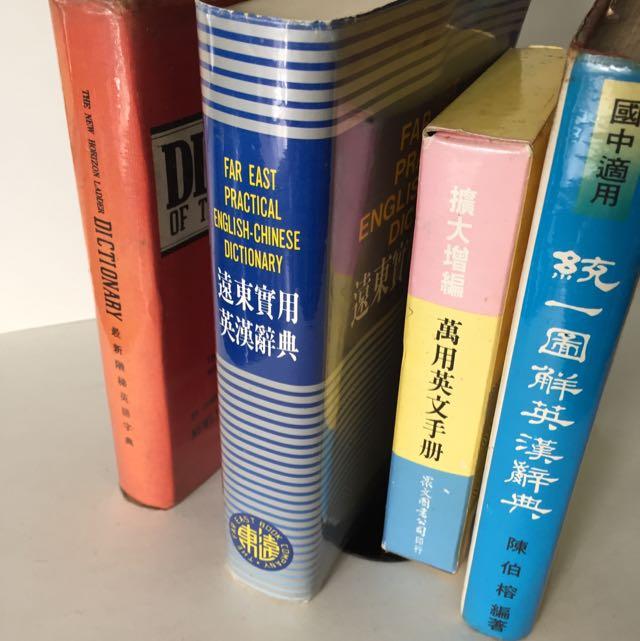 二手字典(誠可議)