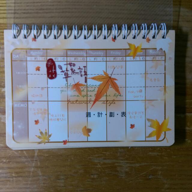 週計劃表(楓葉圖案)