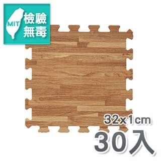 【新生活家】耐磨拼花木紋地墊-深色32x32x1cm30入