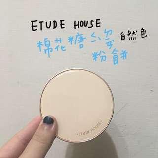 ETUDE HOUSE棉花糖氣墊粉餅💕 含運 不換物