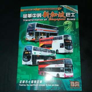 TRANSFORMATION OF SINGAPORE BUSES BOOK