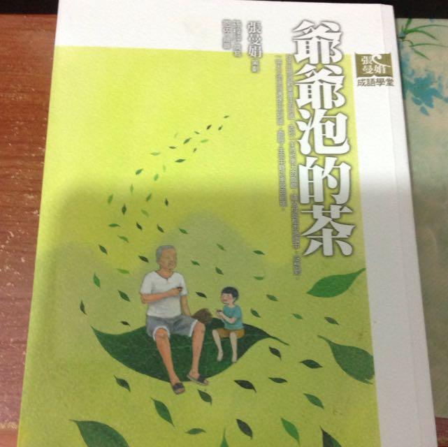 張曼娟成語學堂