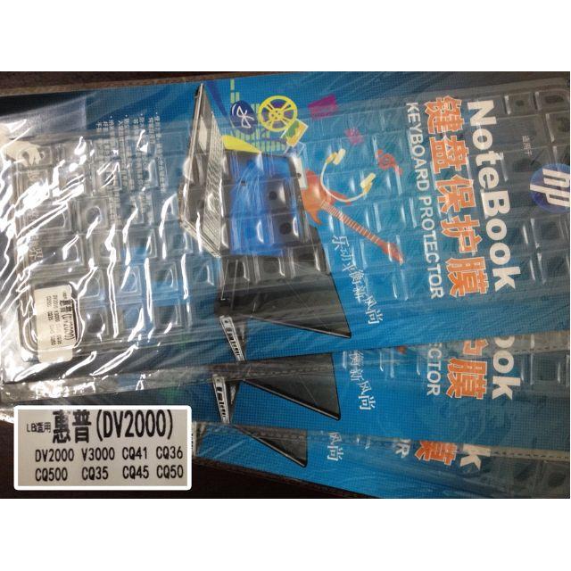 全新 HP 筆電鍵盤膜/ 果凍/透明/ 防潑水 防汙 防塵 適用 DV2000 V3000 CQ35 CQ36  CQ41 CQ45 CQ50