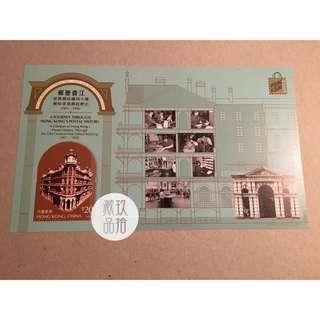 香港郵票 2015 郵歷香江 郵展版