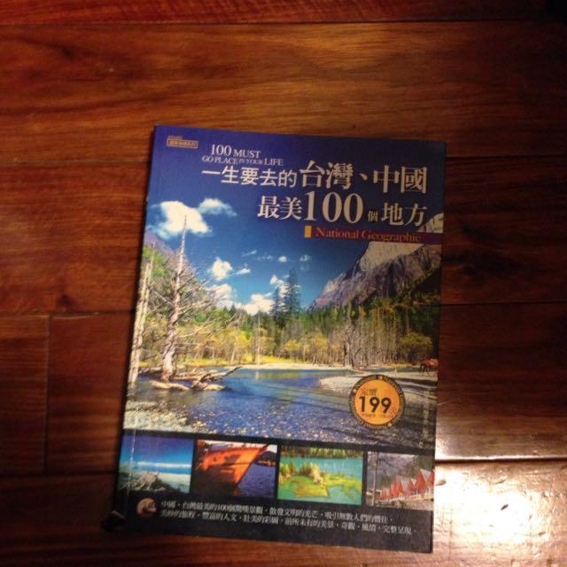 一生要去的台灣、中國最美100的地方,台灣旅遊書、中國旅遊書