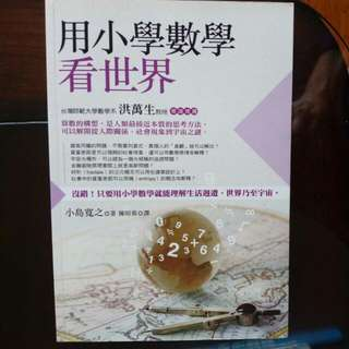 用小學數學看世界  世茂出版