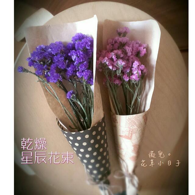 星辰 乾燥花束 花材
