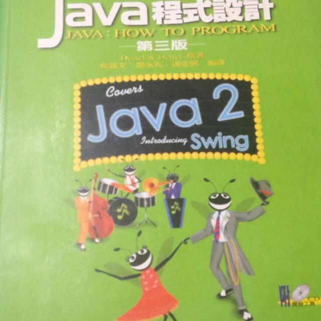 Java程式設計第三版 Java:How to Program