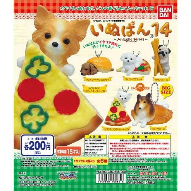 MZ::萬代點心狗14全套披薩🍕單隻販售