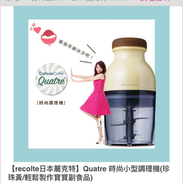 recolte 日本麗克特Quatre 時尚小型調理機