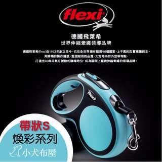 ☆德國FLEXI飛萊希《幻彩系列 帶狀S號 》德國原廠製造伸縮牽繩,提供一年保固,流線外型搭配多款鮮螢色彩