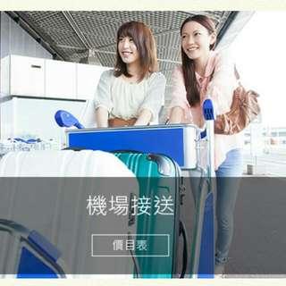 台北。桃園機場接送特價中。