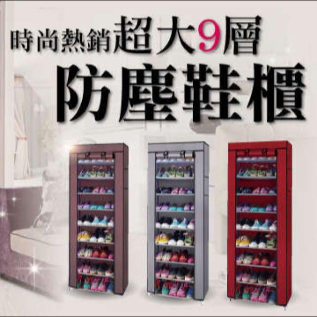 時尚熱銷超大9層防塵鞋櫃《顏色可選:棗紅/咖啡/銀灰/紫色/粉紅》