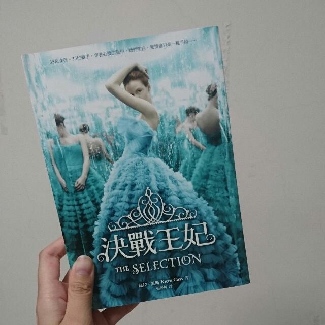 決戰王妃123冊#好書新感動