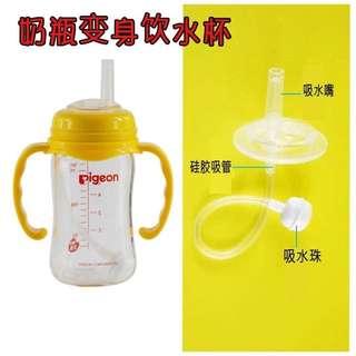 奶瓶平面吸管